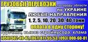 Перевозка мотоциклов Одесса. Перевезти мотоцикл,  мотоблок по Одессе